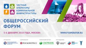 V Общероссийский форум «Частные операторы коммунальной инфраструктуры»