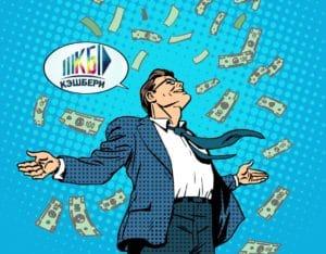 «Кэшбери» как новая технология старых финансовых пирамид