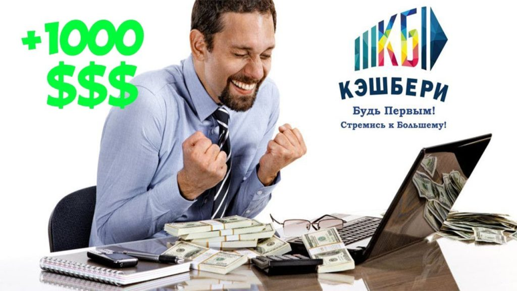 Варданян: «Кэшбери» расплатится со своими вкладчиками «фирменной» криптовалютой