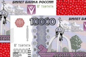 Планируется ли к выпуску купюра в 10000 рублей?