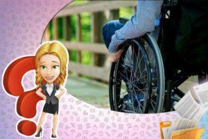 Льготы и пособия, предоставляемые инвалидам