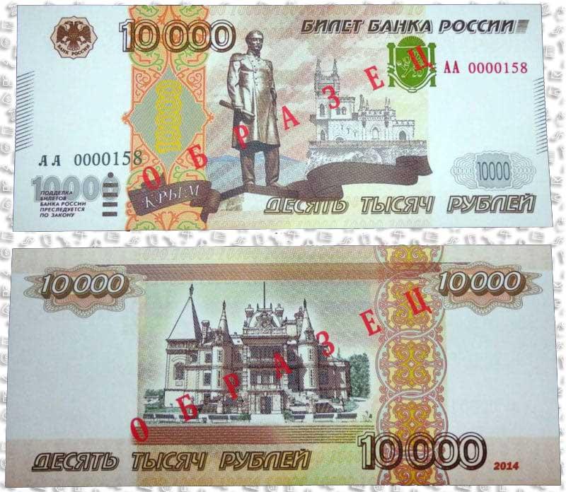 Изображение - Будет ли купюра 10000 рублей novaya-kupyura-10000rublej-foto