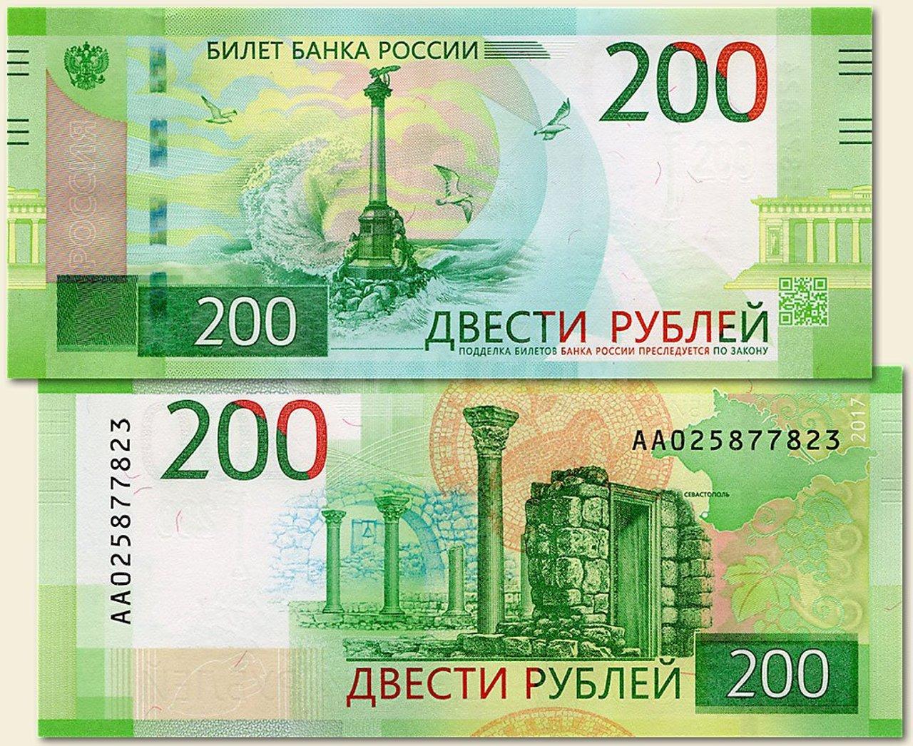 Изображение - Будет ли купюра 10000 рублей novaya-kupyura-200r