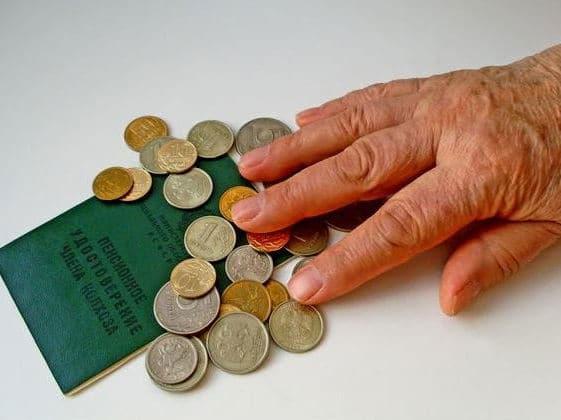 Повышение пенсии на 7,05% коснется не всех пенсионеров