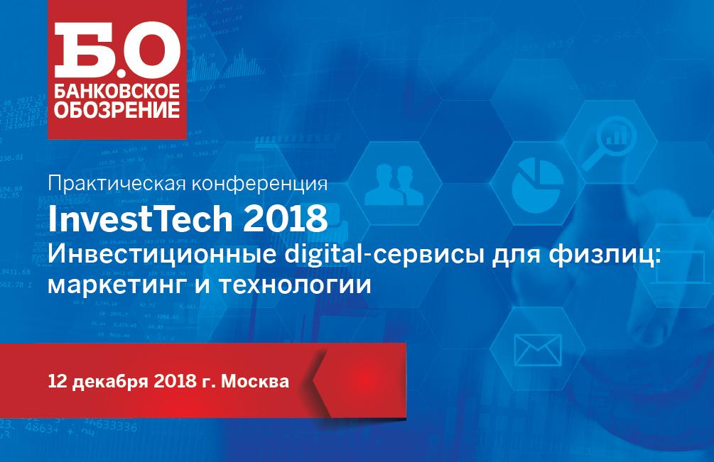 Практическая конференция «InvestTech 2018. Инвестиционные digital-сервисы для физ.лиц: маркетинг и технологии»