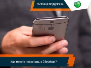 Как позвонить в Сбербанк с мобильного?