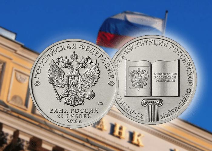 ЦБ: Новой монетой 25 рублей можно расплачиваться в магазинах