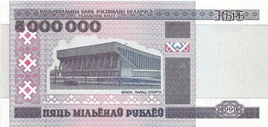 5 млн бел рублей