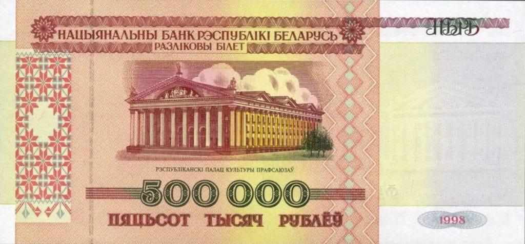 500 000 белорусских рублей