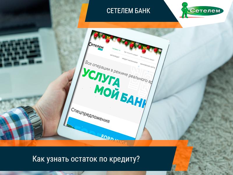 сетелем банк кредит наличными онлайн заявка