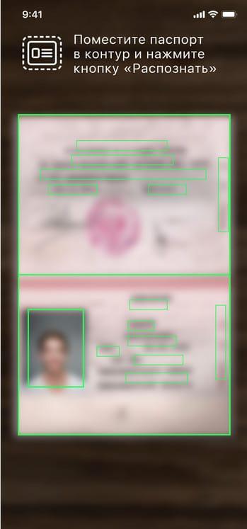 регистрация по паспорту