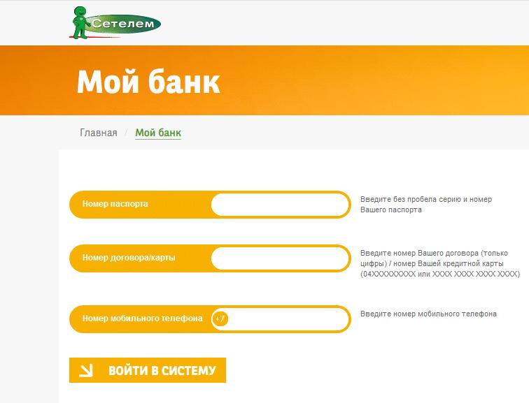 Изображение - Как узнать остаток по кредиту сетелем банк setelem-moj-bank