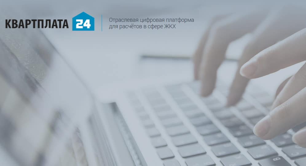 Обзор системы учета коммунальных платежей «Квартплата 24» (kvp24.ru)