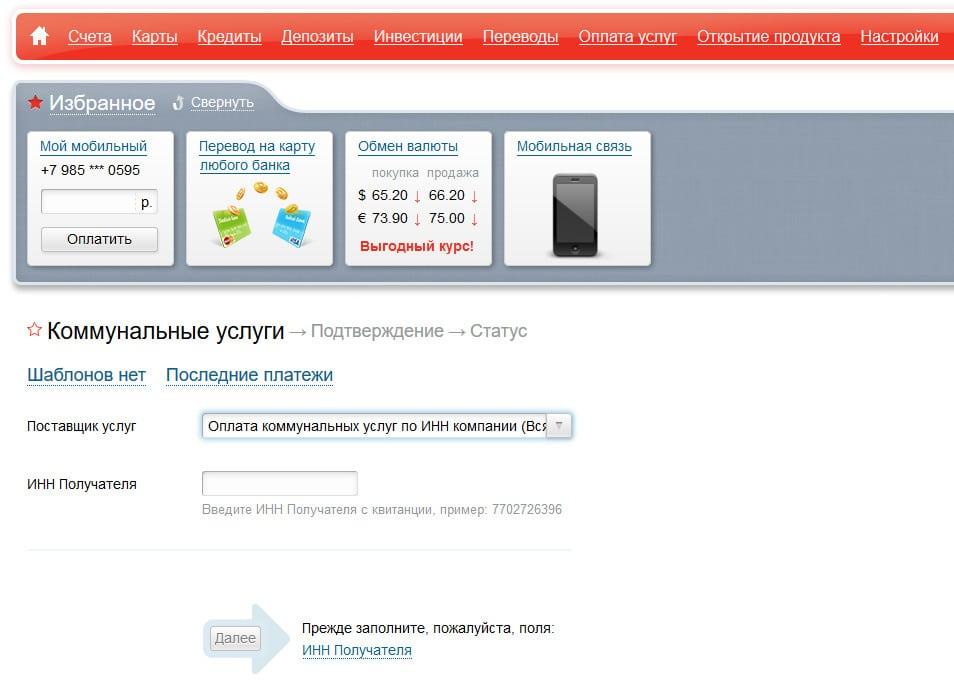 Изображение - Оплата коммунальных услуг без комиссии oplata-ZHKH-cherez-internet-bank