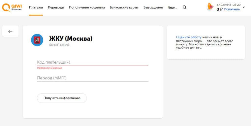 Изображение - Оплата коммунальных услуг без комиссии oplata-zhkh-kivi-1024x517