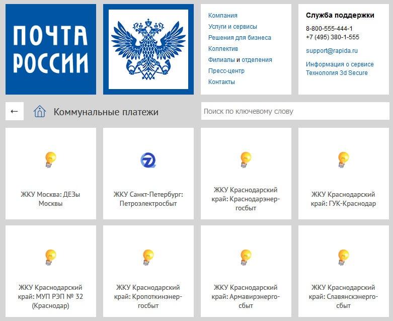 Изображение - Оплата коммунальных услуг без комиссии oplata-zhkh-pochtoj-rf