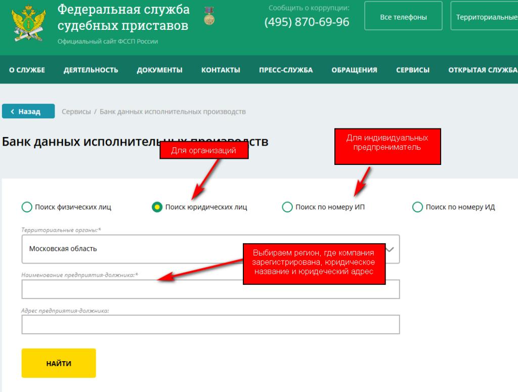 проверка блокировки счёта на сайте ФССП