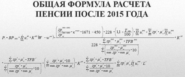 расчёт пенсии формула рис 1