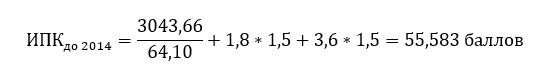 расчёт пенсии формула рис 10
