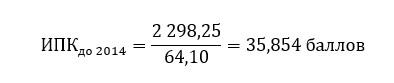 расчёт пенсии формула рис 13