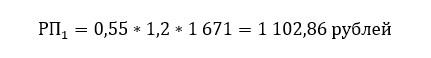расчёт пенсии формула рис 18