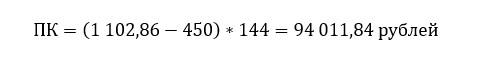 расчёт пенсии формула рис 20