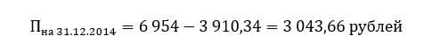 расчёт пенсии формула рис 9