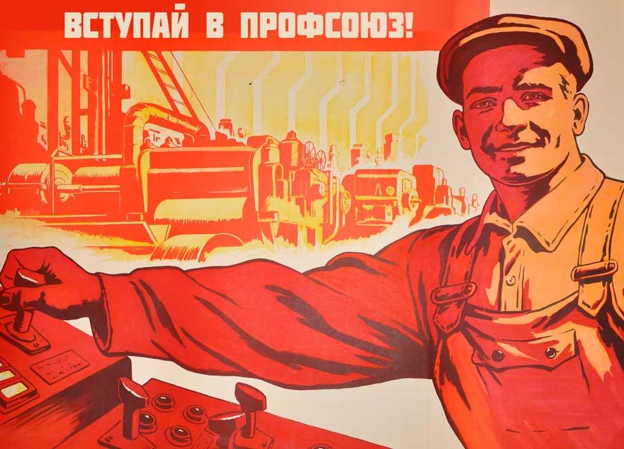 Организация профсоюза на предприятии