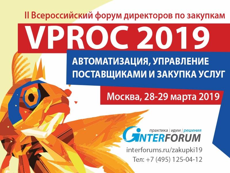 II Всероссийский форум директоров по закупкам