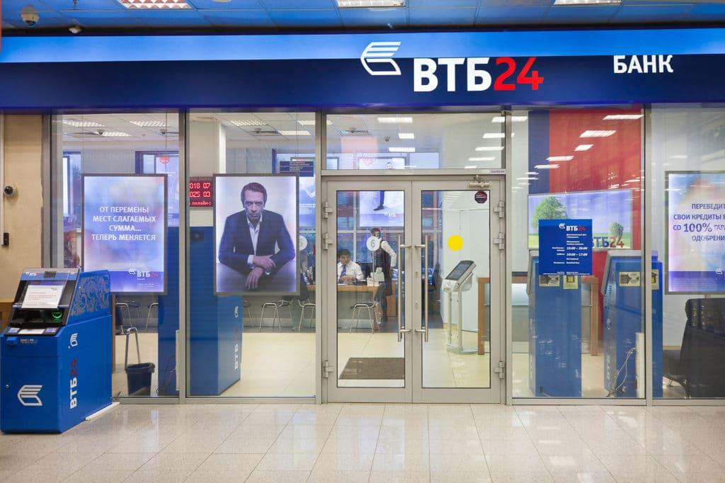 Втб банк онлайн заявка на кредит наличными оформить онлайн заявку