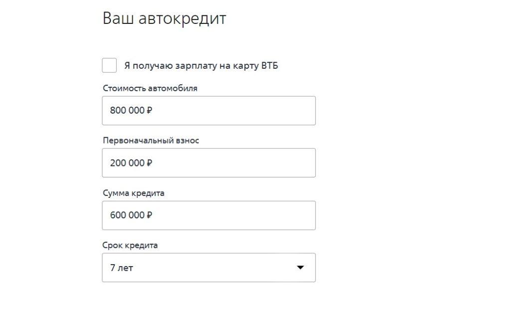 онлайн калькул¤тор расчета кредита промсв¤зьбанк