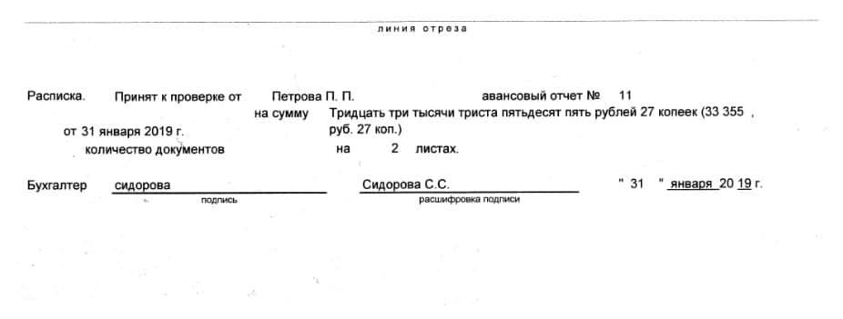 Кто заполняет авансовый отчет бухгалтер или сотрудник