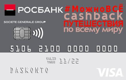 Заказать карту альфа банка 100 дней без процентов онлайн заявка екатеринбург