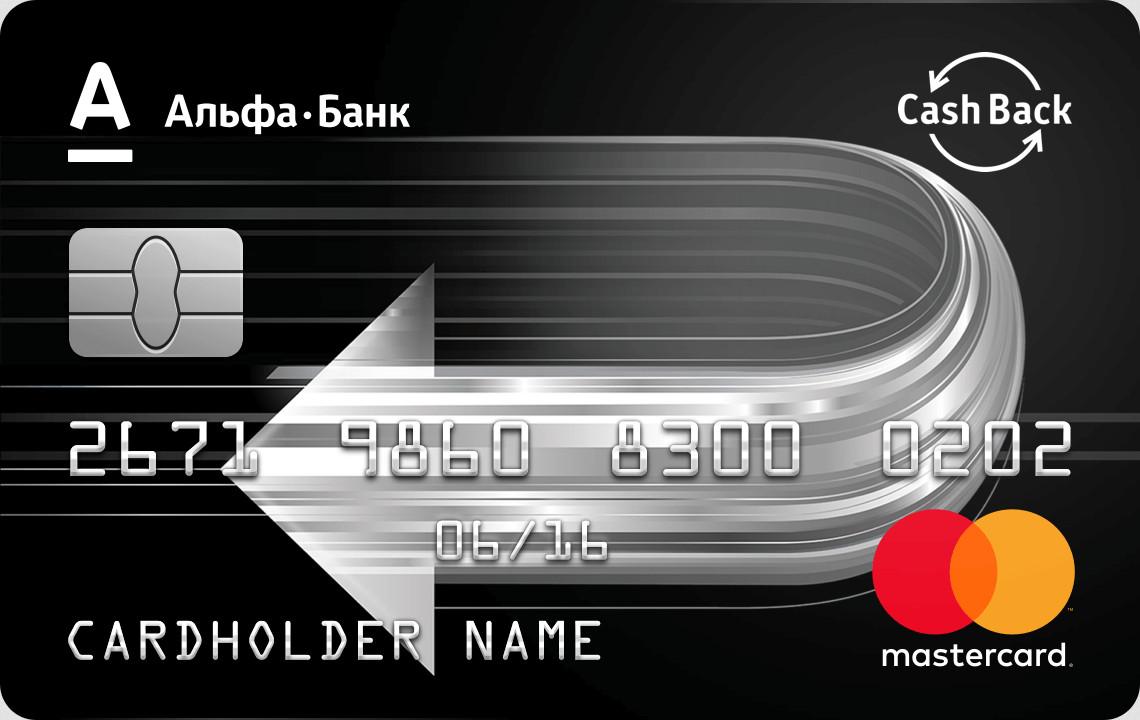 Кредит наличными альфа банк калькулятор