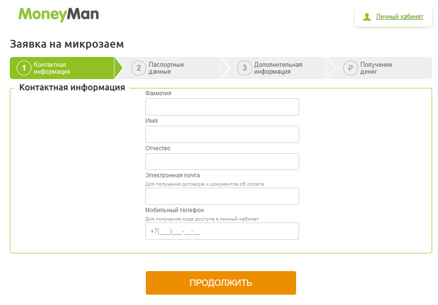moneyman личный кабинет займ вход в личный кабинет номер телефона