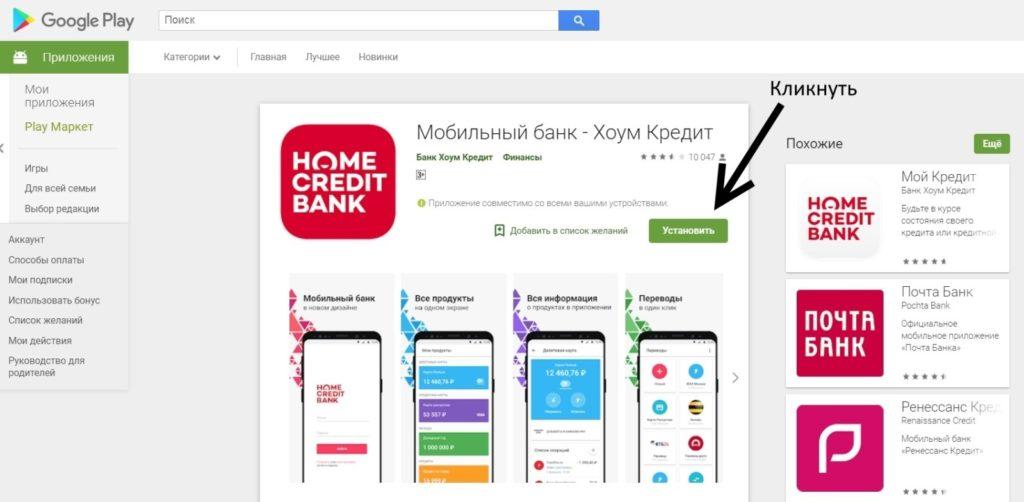 приложение хоум банк apk
