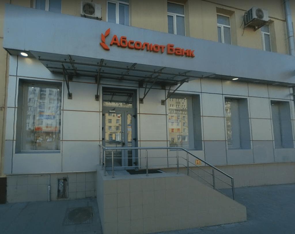 Абсолют банк подать заявку на ипотеку