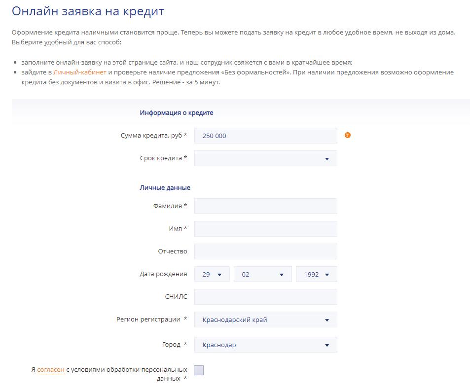 промсвязьбанк заявка на кредит онлайн full