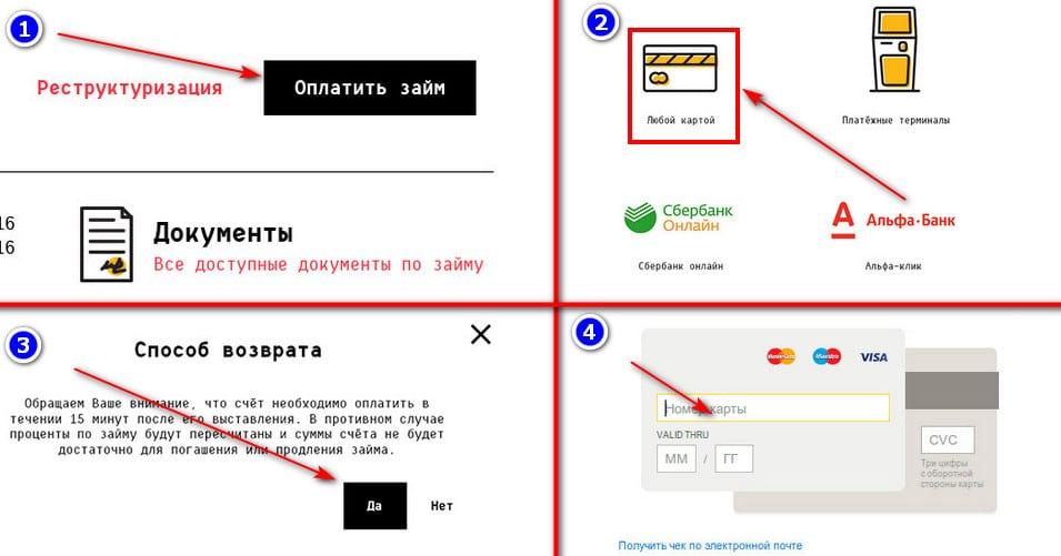 ocm займ сбербанк официальный сайт ипотека вторичка тверь