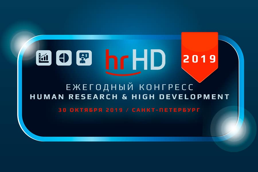 DIGITAL HD конгресс HR-HD 2019