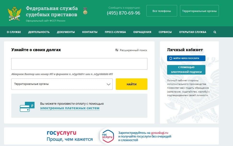 фссп онлайн проверка остатка по сумме задолженности