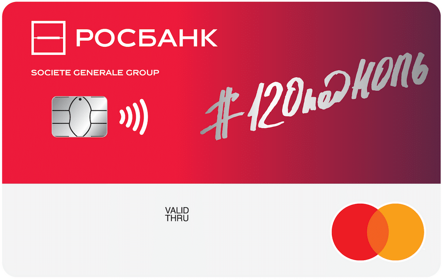 Кредитная карта 120подНоль от Росбанка — условия и отзывы