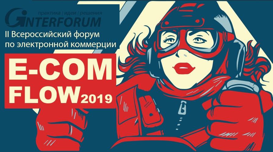 E-COM FLOW 2019. II Всероссийский форум по электронной коммерции. Москва, 26-27 сентября.