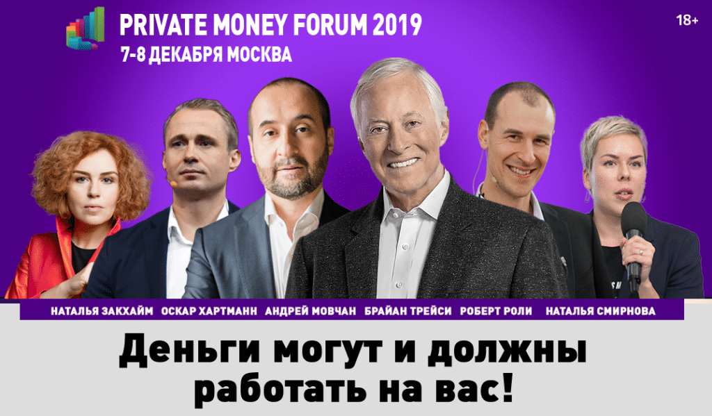 Практический форум PRIVATE MONEY 2019
