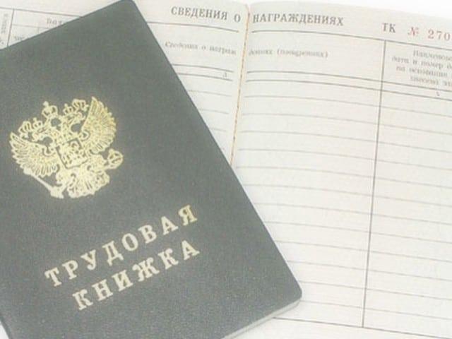 С 2020 года в России вводятся электронные трудовые книжки. Но у них нашли недостаток