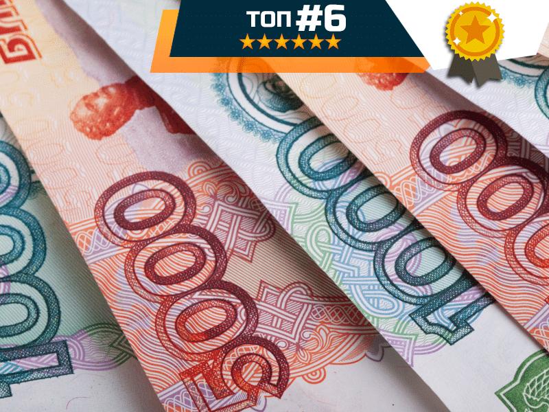 Зарплатный клиент с 2002 года Банк Москвы, ( ПАО ВТБ), со стабильным доходом.