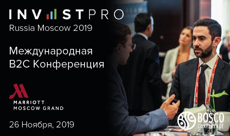 InvestPro Russia Moscow 2019 – ежегодная международная B2C конференция-выставка