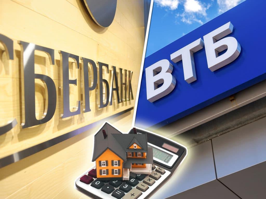 ипотека втб 2020 год ставки и условия по ипотеке калькулятор