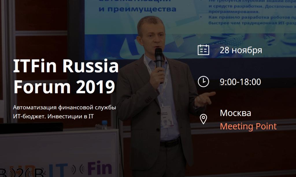 ITFin Russia Forum 2019