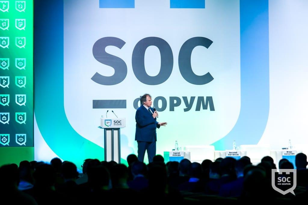 V SOC-Форум: Практика противодействия компьютерным атакам и построения центров мониторинга ИБ